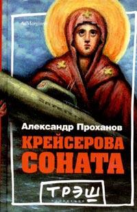 Проханов Александр - Крейсерова соната