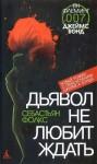 Фолкс Себастьян - Дьявол не любит ждать