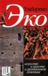 Эко Умберто - Искусство и красота в средневековой эстетике