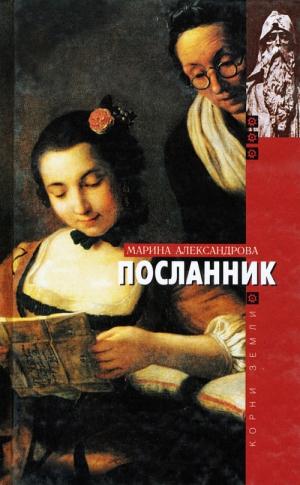 Александрова Марина - Посланник