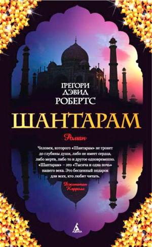 Робертс Грегори - Шантарам