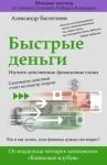 Евстегнеев Александр - Быстрые деньги