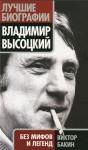 Бакин Виктор - Владимир Высоцкий без мифов и легенд