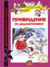 Усачев Андрей - Привидение из Дедморозовки