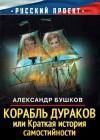 Бушков Александр - Корабль дураков, или Краткая история самостийности