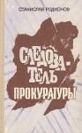 Родионов Станислав - Криминальный талант