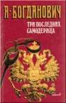 Богданович Александра - Три последних самодержца