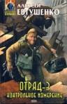 Евтушенко Алексей - Отряд-3. Контрольное измерение