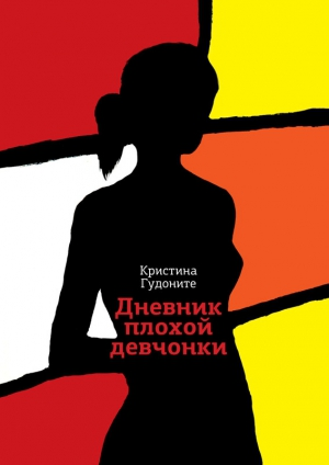 Гудоните Кристина - Дневник плохой девчонки