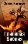 Наварро Хулия - Глиняная Библия