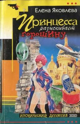 Яковлева Елена - Принцесса разыскивает горошину