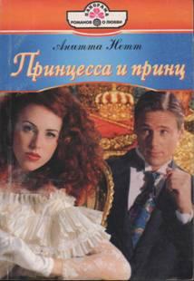 Нетт Анитта - Принцесса и принц