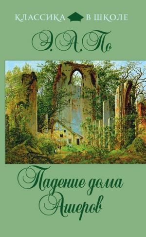 По Эдгар - Падение дома Ашеров (сборник)