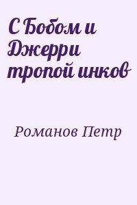 Романов Петр - С Бобом и Джерри тропой инков