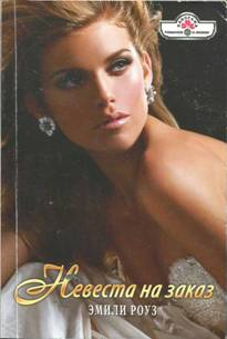 Роуз Эмили - Невеста на заказ