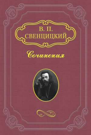 Свенцицкий Валентин - К епископам Русской Церкви