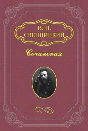 Свенцицкий Валентин - Общее положение России и задачи Добровольческой армии