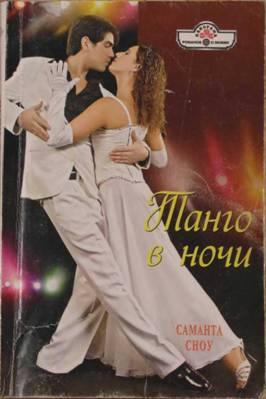 Сноу Саманта - Танго в ночи