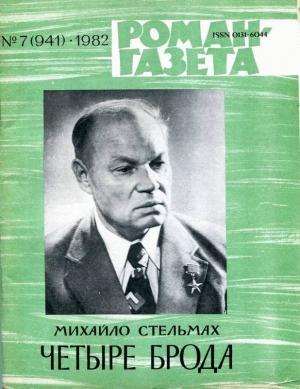 Стельмах Михаил - Четыре брода