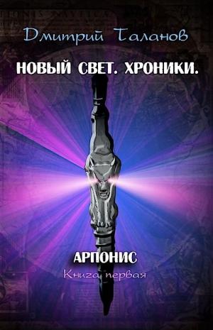 Таланов Дмитрий - Арпонис
