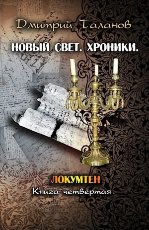 Таланов Дмитрий - Локумтен