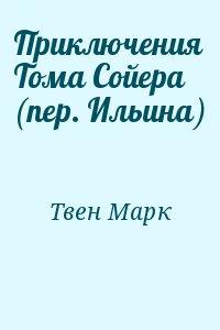 Твен Марк - Приключения Тома Сойера (пер. Ильина)