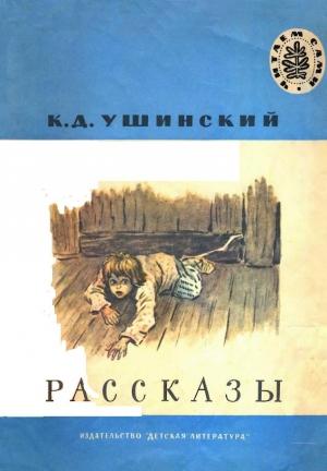 Ушинский Константин - Рассказы