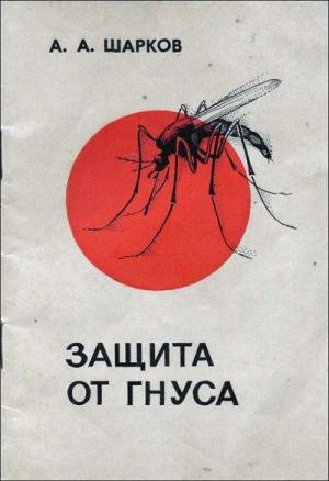 Шарков А. - Защита от гнуса
