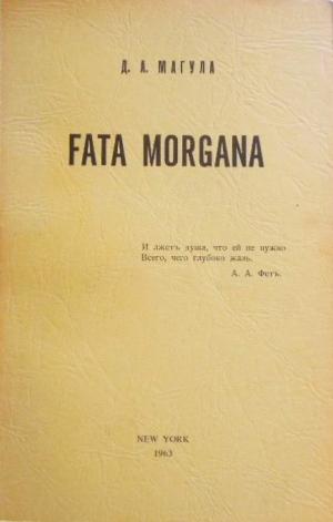 Магула Дмитрий - Fata Morgana