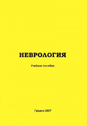 Авдей Галина - Клиническая неврология