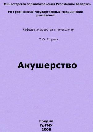 Егорова Татьяна - Акушерство