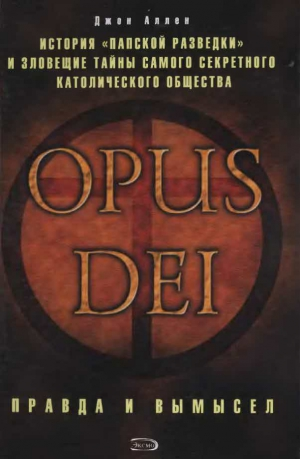 Аллен Джон - Opus Dei