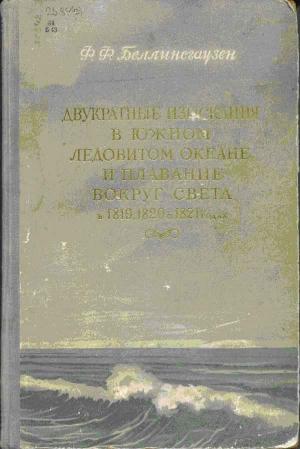 Беллинсгаузен Фаддей - Двукратные изыскания в Южном Ледовитом океане и плавание вокруг света в продолжение 1819, 1820 и 1821 годов