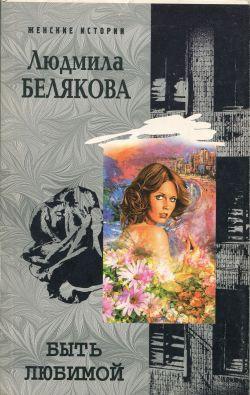 Белякова Людмила - Быть любимой