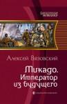 Вязовский Алексей - Микадо. Император из будущего