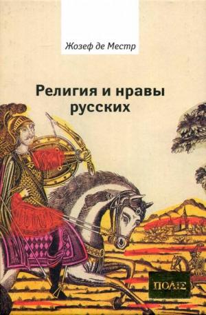 де Местр Жозеф - Религия и нравы русских