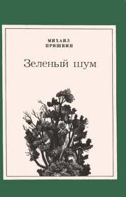 Пришвин Михаил - Зеленый шум