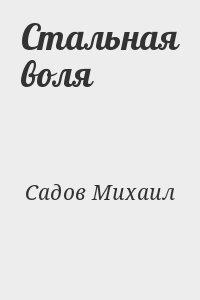 Садов Михаил - Стальная воля