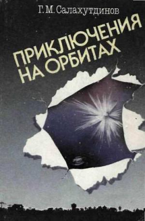 Салахутдинов Гелий - Приключения на орбитах