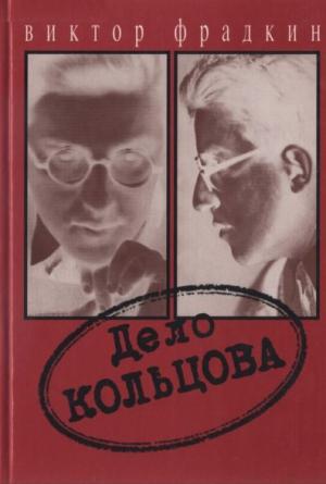 Фрадкин Виктор - Дело Кольцова