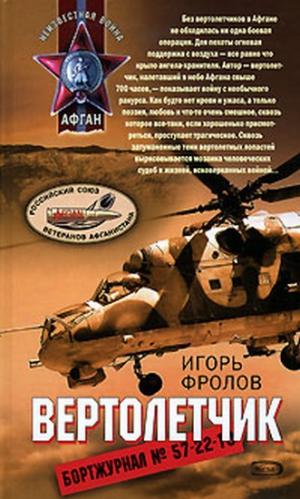 Фролов Игорь - Вертолетчик