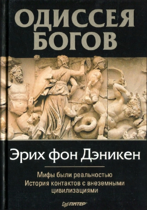 Дэникен Эрих - Одессея Богов