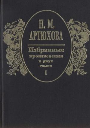 Артюхова  Нина - Избранные произведения в двух томах: том I