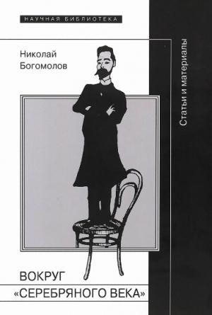Богомолов Николай - Вокруг «Серебряного века»