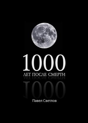 Светлов Павел - 1000 лет после смерти
