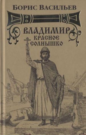 Васильев  Борис - Владимир Красное Солнышко