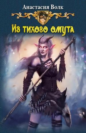 Волк Анастасия - Из тихого омута