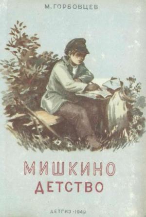 Горбовцев Михаил - Мишкино детство