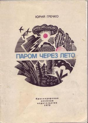 Гречко Юрий - Паром через лето