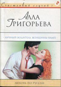 Григорьева  Алла - Личный водитель женщины-вамп